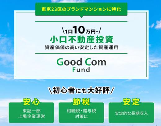 Good Com Fund